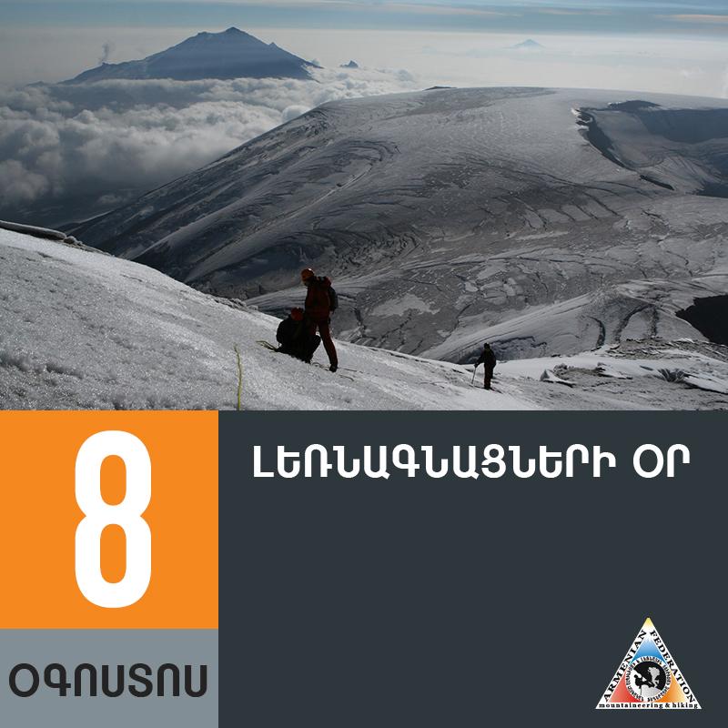 открытки день альпиниста днем